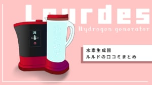 水素水サーバー「ルルド」の口コミまとめ|効果や使い勝手はどうだった?