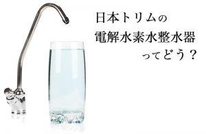 日本トリムの電解水素水整水器ってどう?一般的な水素水サーバーとの違いやアルカリイオン水について