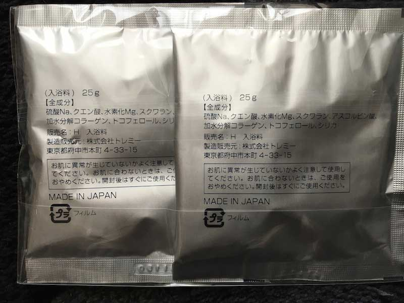H2サプリメント付属の水素入浴剤