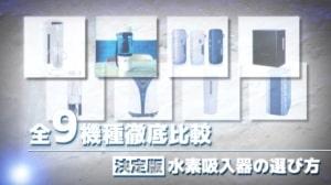 【2020決定版】水素吸入器(吸引器)の選び方|おすすめ9機種の性能を徹底比較