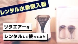【口コミ体験談】水素吸入器リタエアーをレンタルしてみた!|水素吸入器比較